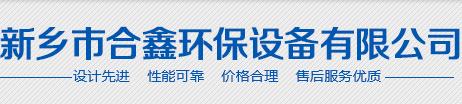 除尘器 除尘器厂家 新乡市合鑫环保设备有限公司